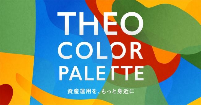 """攻めすぎない、守りすぎない、""""お金の生存戦略"""" THEO[テオ] 新手数料体系 発表 THEO Color Palette(テオ カラーパレット) 2019年4月スタート"""