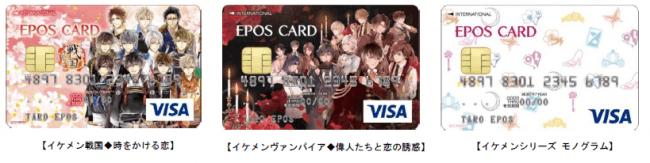 大人気恋愛スマホアプリゲームとコラボレーション「イケメンシリーズ エポスカード」2月26日(火)デビュー!