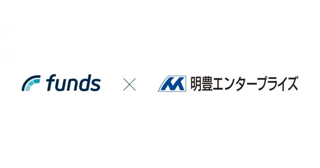 貸付投資の「Funds(ファンズ)」が明豊エンタープライズ(東証JASDAQ上場)と事業提携 2019年3月下旬以降、新ファンドを提供
