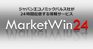 会員様限定情報リリース!リアルタイムニュース『MarketWin24』およびDailyレポート『マーケットの底流を読む』と『MarketInsight』を公開!