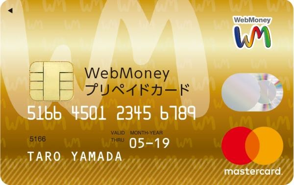 国際セキュリティ基準に準拠したICチップ搭載の国際ブランドプリペイドカード『WebMoneyプリペイドカード』 を3月14日より提供開始~これからの「キャッシュレス社会」に、この1枚!~