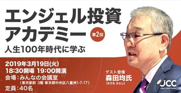 「エンジェル投資」アカデミー 人生100年時代に学ぶ ー Vol.2 投資家として日本経済を考える
