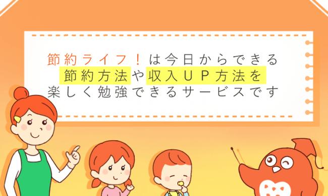 節約情報を日本一多くの人に提供する節約情報サイト「節約ライフ!」をリリース!効果的な家計管理術や収入アップで生活を守る