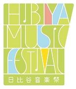 《日比谷音楽祭》 本日3・22よりクラウドファンディング募集受付開始~コース&リターン発表~