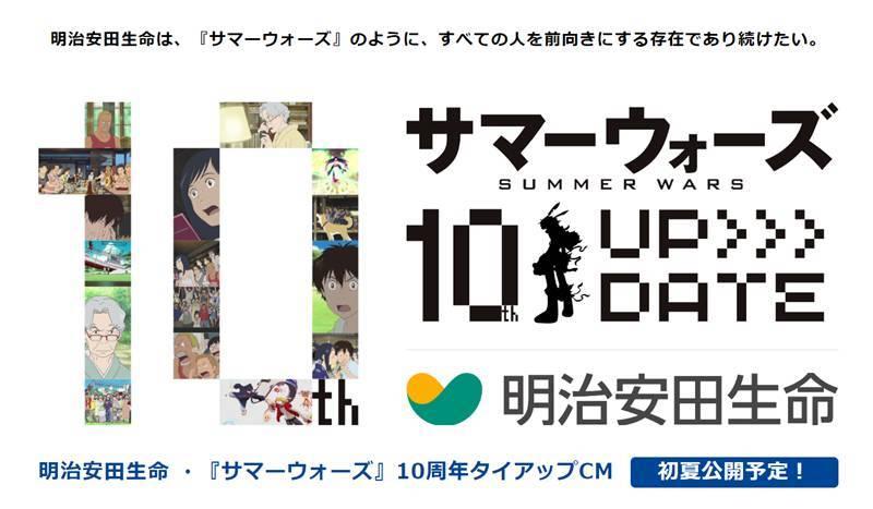 明治安田生命、『サマーウォーズ』10周年との タイアップCM制作が決定!今初夏に公開予定!