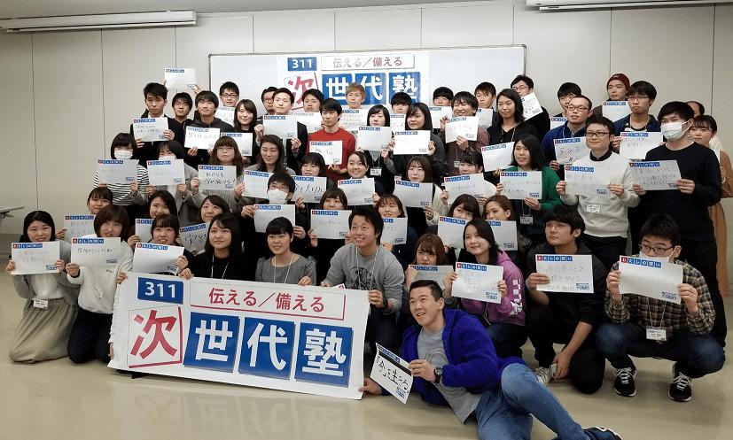 防災リーダーを目指す約70名の若者が「次世代塾」を修了  ~東日本大震災の教訓を活かして、 河北新報社等と全15回の連続講座を実施~
