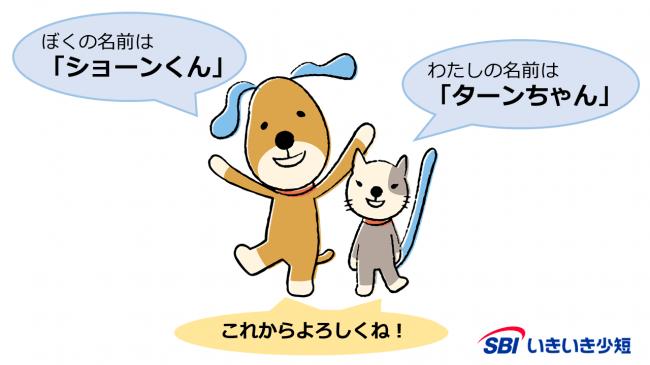 SBIいきいき少短 オリジナルキャラクターの名前が犬の「ショーンくん」と猫の「ターンちゃん」に決定!