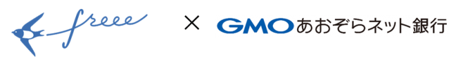 freee株式会社とGMOあおぞらネット銀行 参照系APIの連携を開始