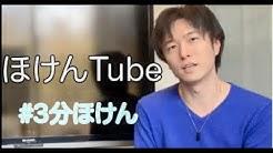 保険業界初のYouTuber SEIMEI株式会社CEO津崎 「ほけんTube」の商標出願申請のお知らせ