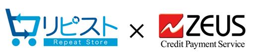 ゼウスのクレジットカード決済サービスと リピート通販専用カート「リピスト」が連携