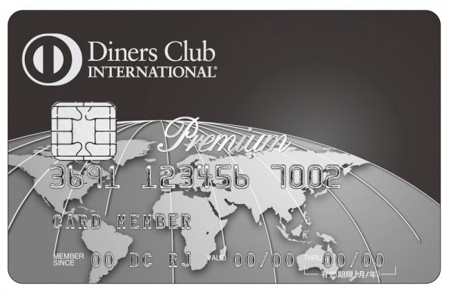 <2019年7月23日サービス開始予定> ダイナースクラブ コンパニオンカード
