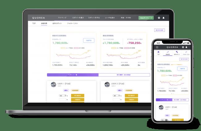 AIで高度な投資を実現!仮想通貨の自動売買サービス運営efitが累計総額1.2億円の資金調達を実施