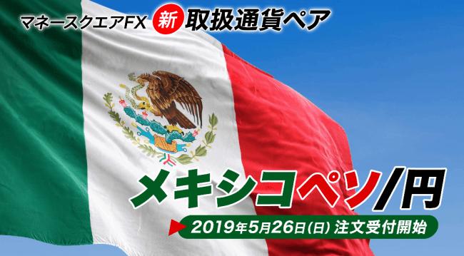 マネースクエア FX新通貨ペア『メキシコペソ/円』を取り扱い開始