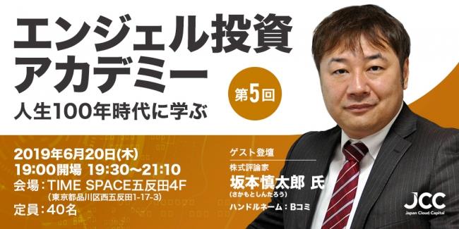 「エンジェル投資」アカデミー 人生100年時代に学ぶ ー Vol.5 投資家として日本経済を考える