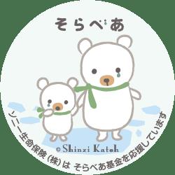 太陽光発電設備「そらべあ発電所」を兵庫県の保育園に寄贈