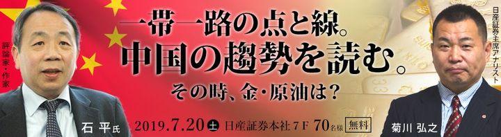 日産証券では7月20日(土)、産経新聞の人気コラム『石平のChina Watch』でもお馴染みの石平(セキ・ヘイ)氏をゲスト講師に迎えセミナーを開催。
