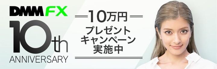 【DMM FX】10周年記念!新規口座開設のお客様から抽選で1,000名様に10万円プレゼントキャンペーン!