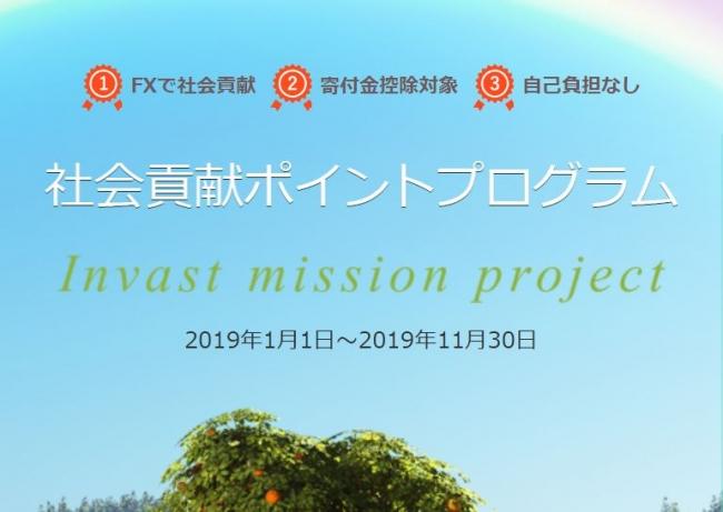 フローレンスが、2019年度もインヴァスト証券の社会貢献ポイントプログラム「インヴァストミッションプロジェクト」寄付先団体に選定されました