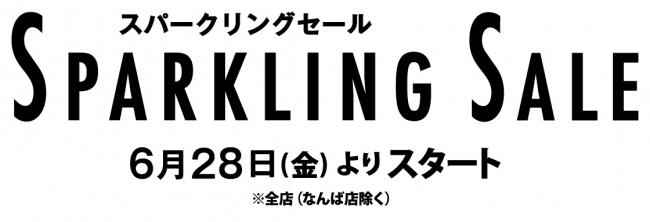 マルイ・モディ全店で6月28日より「スパークリングセール」スタート!!