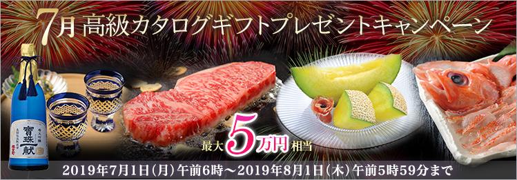 FXプライムbyGMO、 【最大5万円相当】の高級カタログギフトを プレゼントするキャンペーンが7月1日より開始!