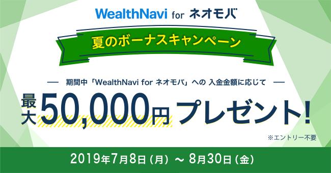 「WealthNavi for ネオモバ」夏のボーナスキャンペーン
