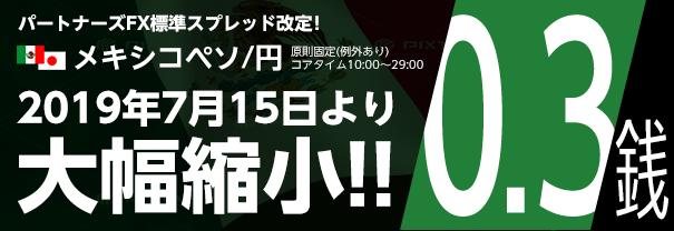 「メキシコペソ/円」スプレッド0.3銭へ大幅縮小のお知らせ