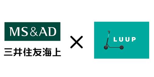 三井住友海上とLuup、電動キックボード向けの保険制度を構築