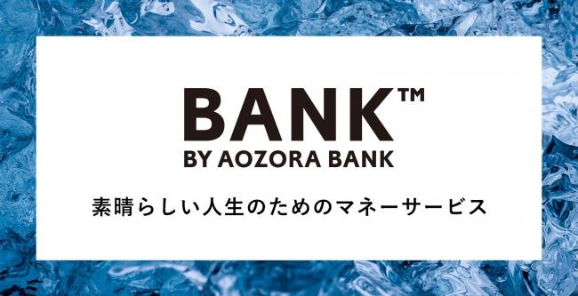 素晴らしい人生のためのマネーサービス「BANK™ BY AOZORA BANK」