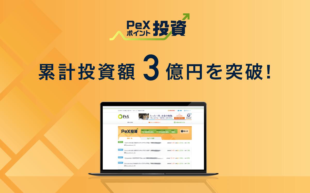ポイ活で貯めたPeXポイントで投資を疑似体験できる「PeXポイント投資」、総投資額3億円突破!