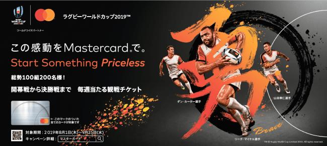 Mastercard、ラグビーワールドカップ2019TM日本大会開幕戦や決勝戦を含む観戦チケットが毎週当たる「サマーキャッシュレスキャンペーン」を実施
