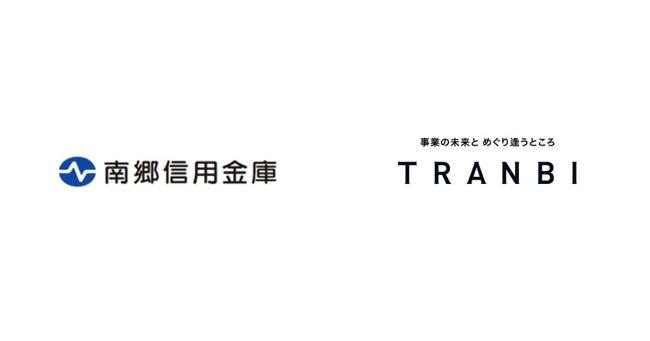 南郷信用金庫と国内最大の事業承継・M&AプラットフォームTRANBI 事業承継問題の解決に向け業務提携が決定