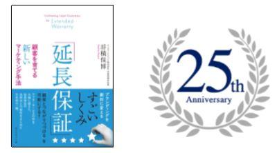"""テックマークジャパン、日本における""""延長保証""""事業開始から25周年"""