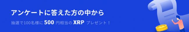 暗号資産取引所のHuobi(フォビ):アンケートに回答いただいた方から抽選で500円相当のXRPプレゼント