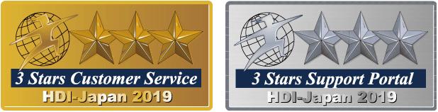 HDI-Japan主催2019年度「問合せ窓口格付け」で9年連続最高評価の「三つ星」を獲得!