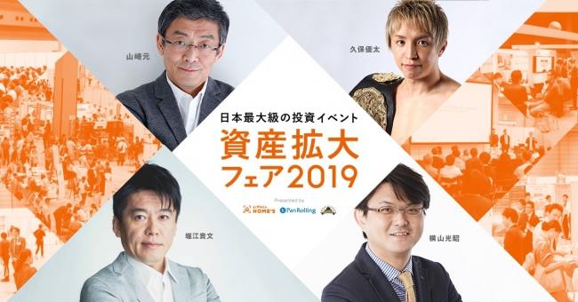 総掲載物件数No.1の不動産・住宅情報サイト『LIFULL HOME'S』東京ビッグサイトにて「資産拡大フェア2019」を開催2019年9月28日(土)-29日(日)