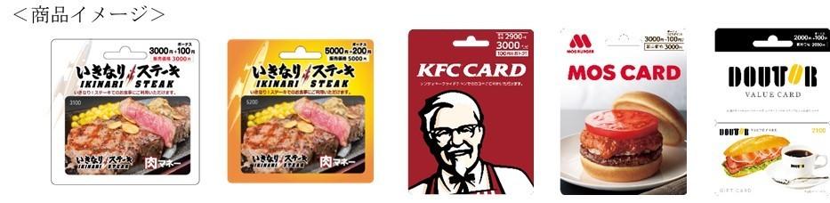 セブン-イレブンにて、 飲食チェーン店カードを特別価格(10%OFF)で販売