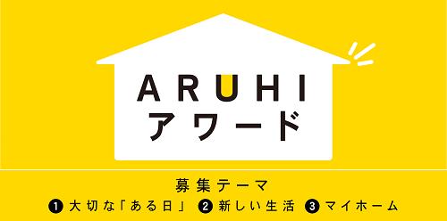 短編小説公募プロジェクト 「BOOK SHORTS(ブックショート)」に協賛  『ARUHI アワード』を立ち上げ、短編小説の募集を開始