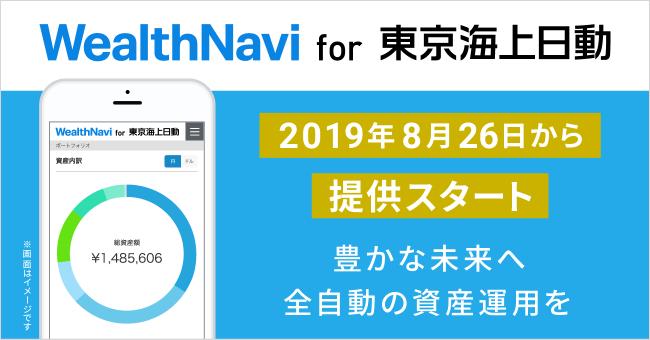 「WealthNavi for 東京海上日動」を提供開始