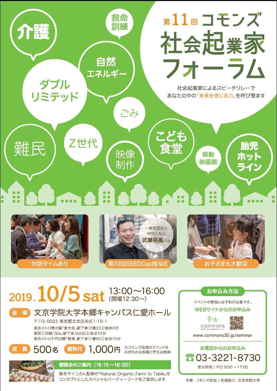 第11回コモンズ社会起業家フォーラムを10/5開催