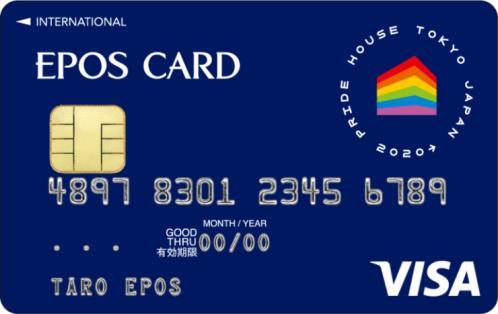 LGBTコミュニティ支援「プライドハウス東京エポスカード」~9月20日(金)より募集スタート~