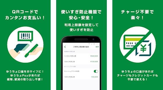ファン育成プラットフォーム「FANSHIP」 ゆうちょ銀行のスマホ決済アプリ「ゆうちょPay」に導入