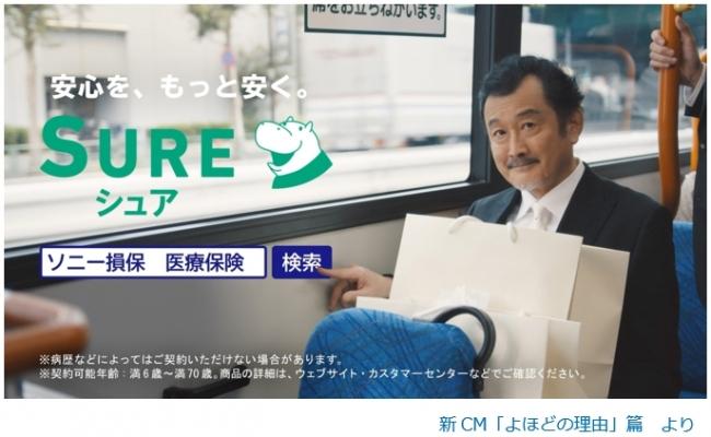 医療保険の新CMに、吉田鋼太郎さんを起用