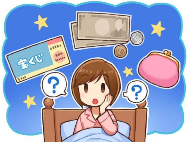 「お金を借りる夢を見た?」アンケート調査「ある」人が予想以上に多い?その真意は?
