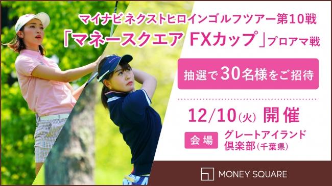 若手女子ゴルファー「ネクストヒロイン」たちを応援!『マネースクエア FXカップ』プロアマ戦に抽選で30名様を無料ご招待。