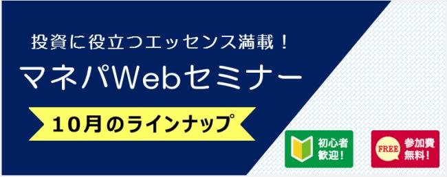 【FXセミナー】マネパ10月のWebセミナー実施スケジュールのお知らせ