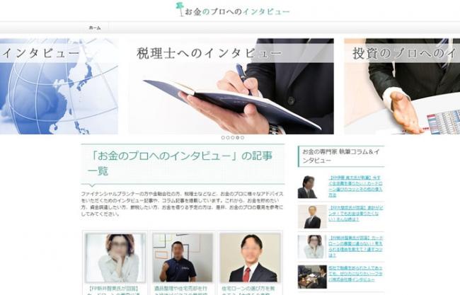 お金のプロへのインタビューが2019年10月4日(金)にリニューアル(株式会社タンタカ運営)