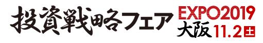 「投資戦略フェアEXPO2019 in 大阪」出展のお知らせ