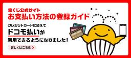 「宝くじ公式サイト」に「ドコモ払い」を導入