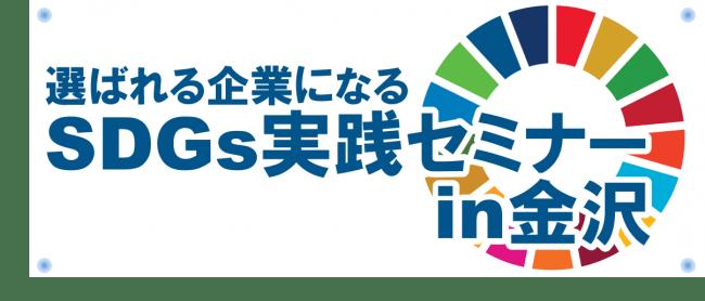 「選ばれる企業になる SDGs実践セミナーin金沢」参加者募集のお知らせ
