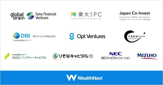 No.1ロボアドバイザー「WealthNavi」を提供するウェルスナビが約41億円の資金を調達